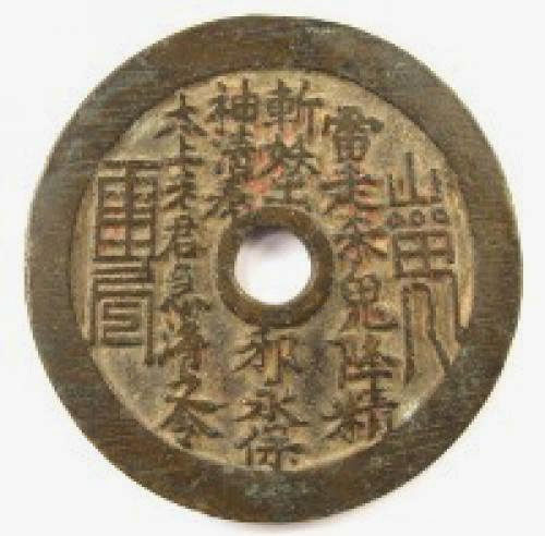 Introduction And History Of Daoist Charms