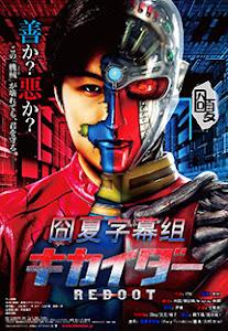 Kungfu Người Máy - Kikaider: The Ultimate Human Robot poster