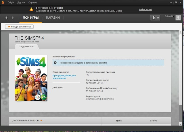 клиент origin не запущен sims 4 что делать