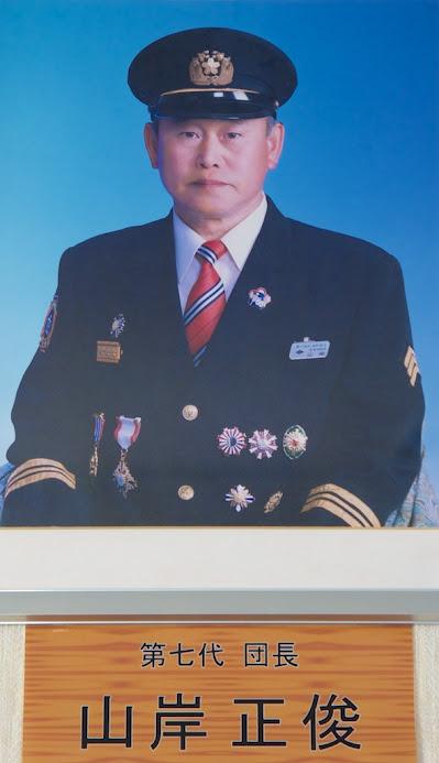 第7代団長・山岸正俊 氏