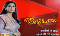 En Vazhkai 08-01-2014 Episode 41 full video 8.1.14 | Vijay tv Shows En Vazhkai Serial 8th January 2014 at srivideo