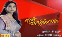 En Vazhkai 22-04-2014 Episode 112 full video 22.4.14 | Vijay tv Shows En Vazhkai Serial 22nd April 2014 at srivideo