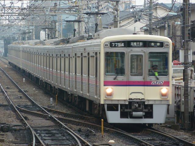 京王電鉄 各停 高幡不動行き2 7000系幕式