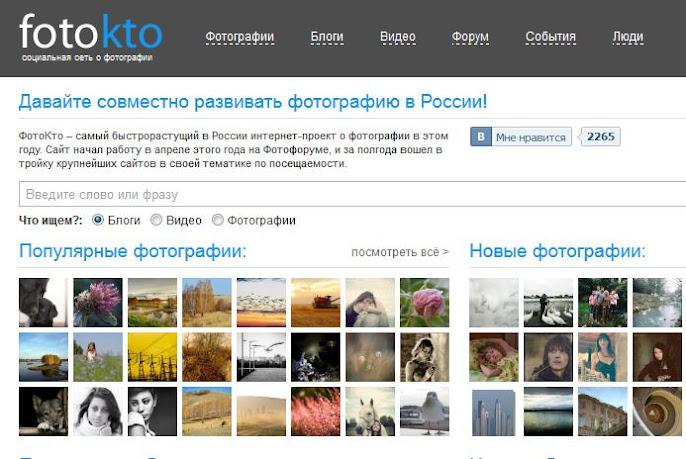 социальная сеть фотографов