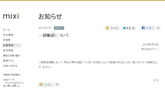 mixi「一部報道機関(朝日新聞)の弊社が無料通話アプリ参入を決定したという報道の事実はございません。」