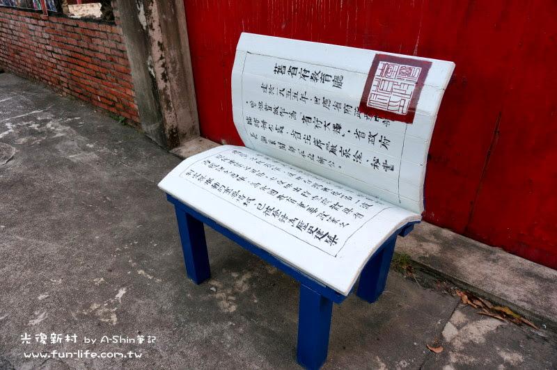 文獻椅,裡頭寫光復新村的由來