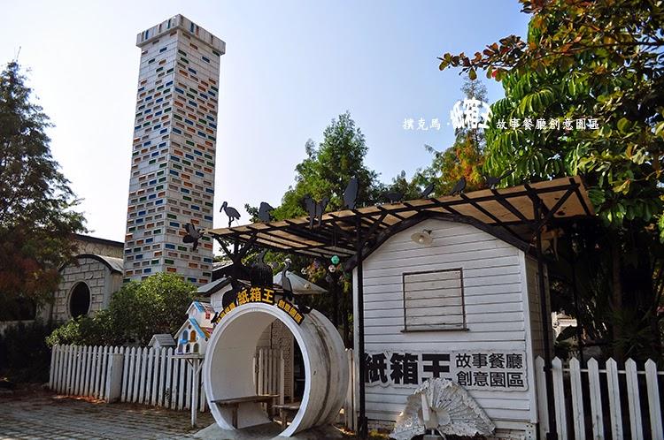 紙箱王故事餐廳創意園區