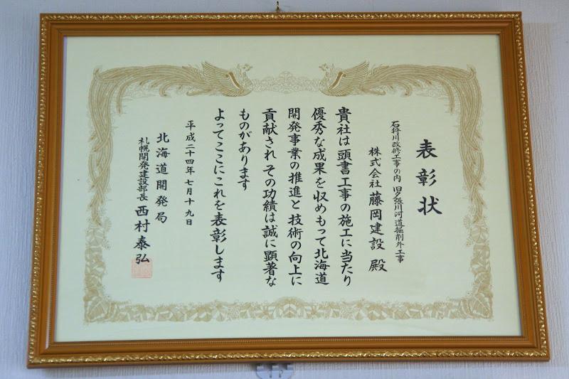 優良工事等施工業者として札幌開発建設部部長表彰