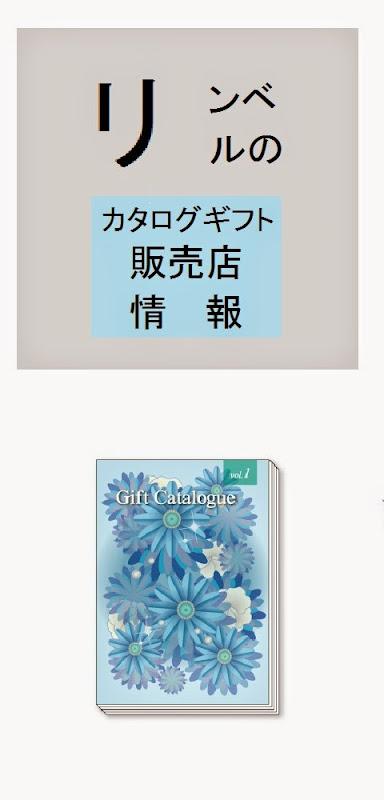 リンベルのカタログギフト販売店情報・記事概要の画像