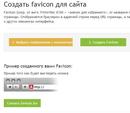 Как создать favicon на сайт в 2 клика