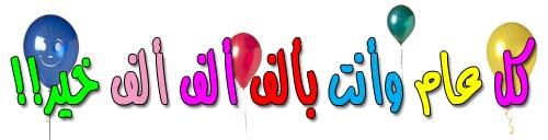 تهنئة قلبية مصرى ومصرية بعيد