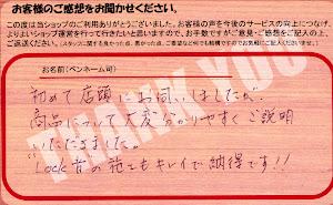 ビーパックスへのクチコミ/お客様の声:F,K 様(京都市西京区)/トヨタ イスト