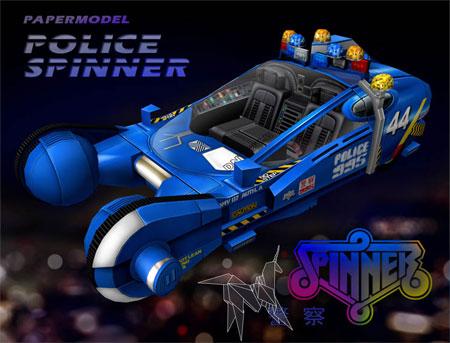 Blade Runner Papercraft Police Spinner