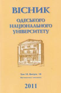Віснник ОНУ - 2011. - Том. №16, випуск. №16. Математика і механіка