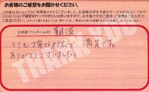 ビーパックスへのクチコミ/お客様の声:難波 様(京都市伏見区)/MB S550