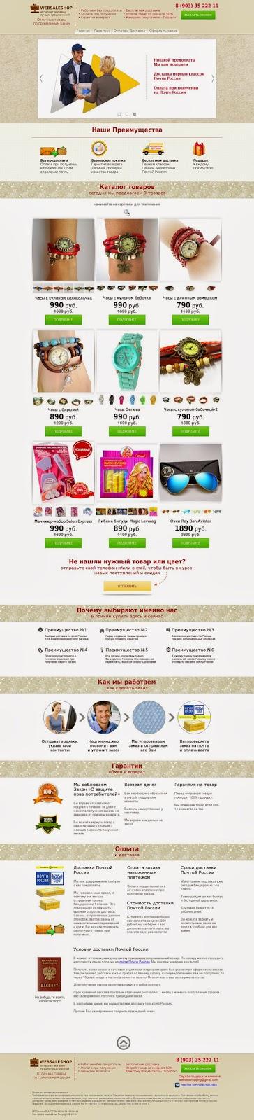 Интернет-магазин websaleshop.ru Интернет-магазин в формате мега-лэндинг - главная страница представляет собой лэндинг пейдж, на которой каждый товар представлен отдельной продающей страницей смотреть сайт - http://websaleshop.ru/