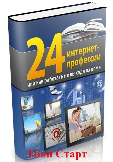 24 интернет профессии картинка