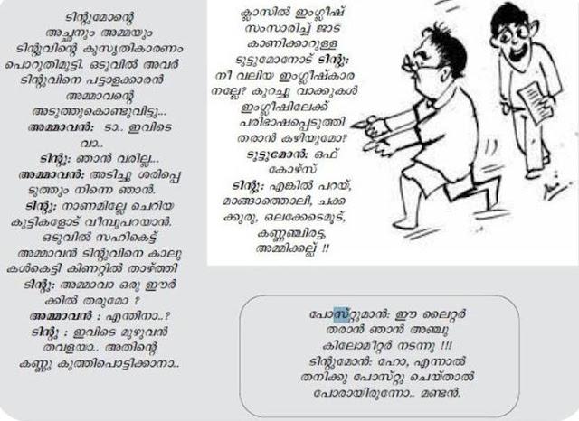 Tintumon Jokes in Malayalam 3