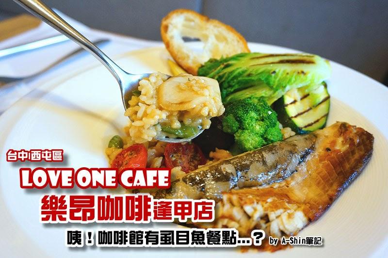 樂昂咖啡逢甲店|Love One Cafe驚豔的紹興虱目魚燉飯。