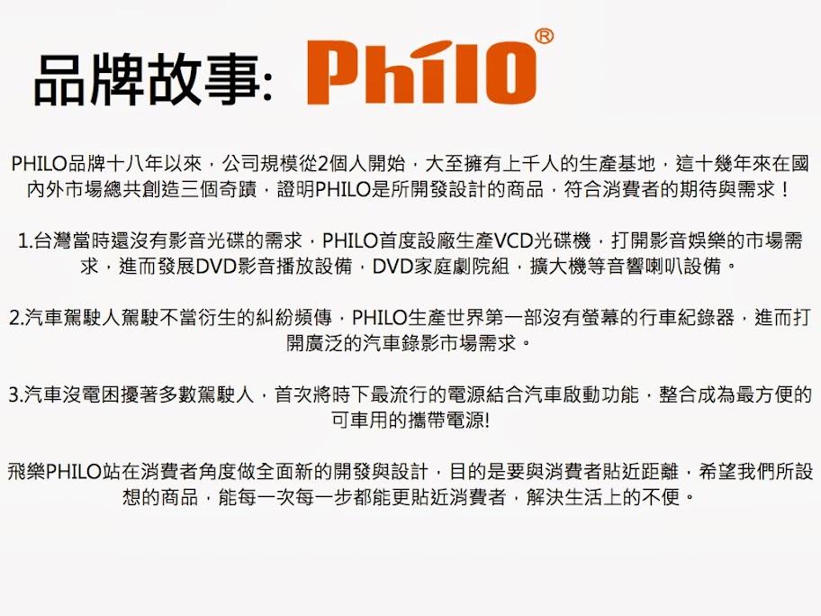 飛樂Philo即刻救援超輕量汽車緊急啟動電源(炫銀版)