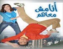 مشاهدة فيلم انا مش معاهم