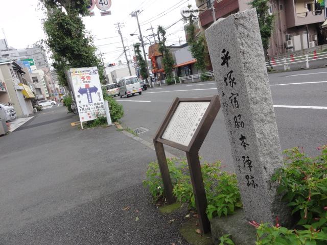 平塚宿脇本陣