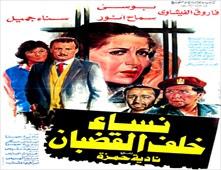 فيلم نساء خلف القضبان