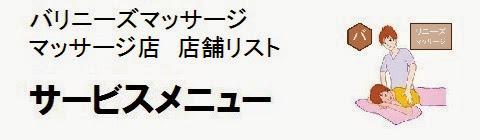 日本国内のバリニーズマッサージ店情報・サービスメニューの画像