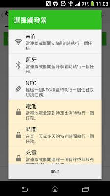 "#Trigger:《華爾街日報》稱其為讓你""生活在未來""的自動化程式 (Android App) 4"