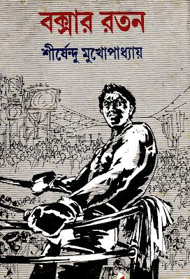 Boxer Ratan - Shirshendu Mukhopadhyay