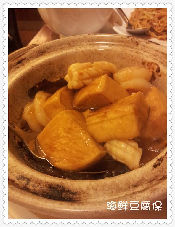 Seafood Toufu Claypot