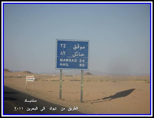 البحرين سندبـاد IMG_1733.JPG