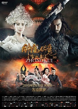 Chung Quỳ Phục Ma: Tuyết Ma Yêu Linh - Zhongkui: Snow Girl and the Dark Crystal