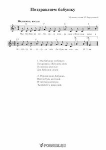"""Песня """"Поздравляем бабушку"""" М. Картушиной: ноты"""