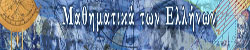 Μαθηματικά των Ελλήνων
