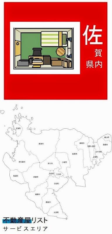 佐賀県内の不動産屋情報・記事概要の画像