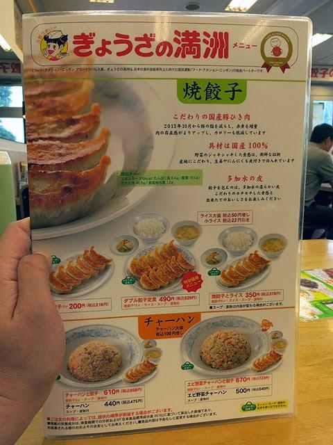ぎょうざの満洲の焼餃子メニュー
