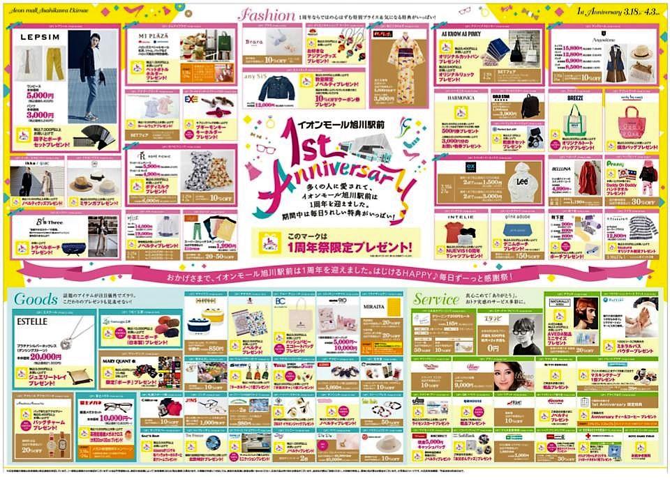 A001.【旭川駅前】1st Anniversary1-2.jpg