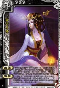 Empress Fu 3