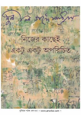Nijer Kachei Ektu Aporichito - Sunil Gangopadhyay