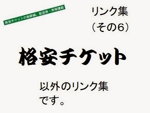 格安チケットの新幹線,航空券・早得情報_リンク集6・概要の画像