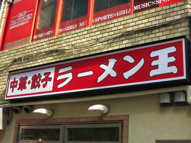 「中華、餃子、ラーメン王」と書かれた看板