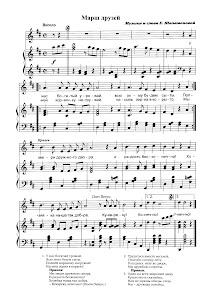 """Песня """"Марш друзей"""" Музыка Е. Шаламоновой: ноты"""