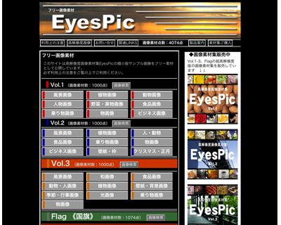 EyesPic - フリー画像素材