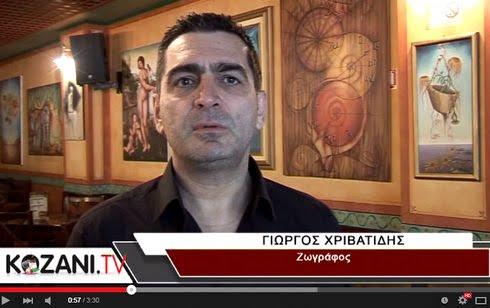 """Έκθεση ζωγραφικής του Γιώργου Χριβατίδη στο καφέ """"Σοκάκι"""" στην Κοζάνη (Video)"""