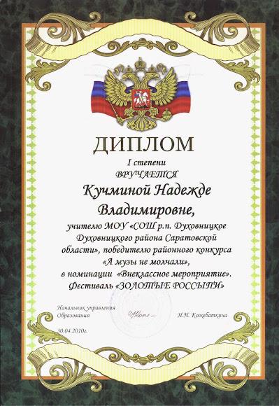 cайт учителя русского языка и литературы Мои достижения Диплом i степени