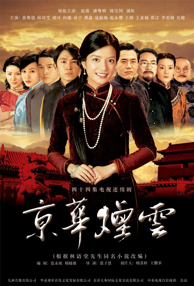 Phim Kinh Hoa Yên Vân - Moment In Peking