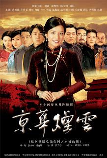 Kinh Hoa Yên Vân - Moment In Peking - 2005