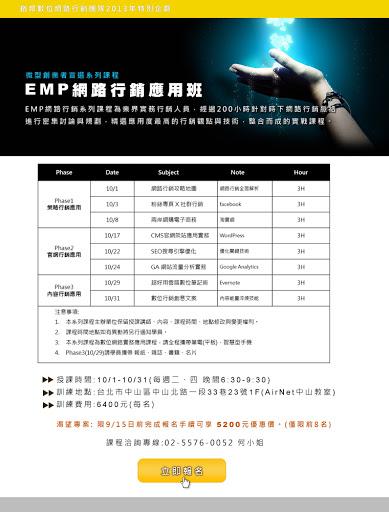 2013 EMP網路行銷應用班
