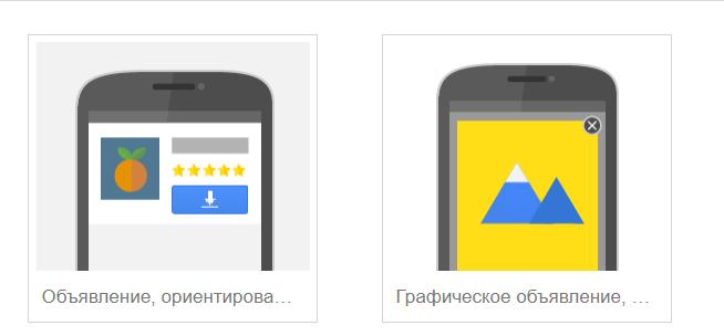 Варианты рекламы приложений в КМС Google AdWords